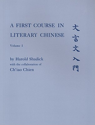 A First Course in Literary Chinese By Shadick, Harold
